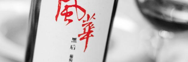 2012【黑后風華】葡萄酒-口感