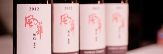 2012【黑后風華】葡萄酒-香氣