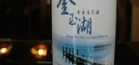 金玉湖之「金香葡萄酒」