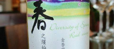 「春之繽紛」 金香葡萄酒