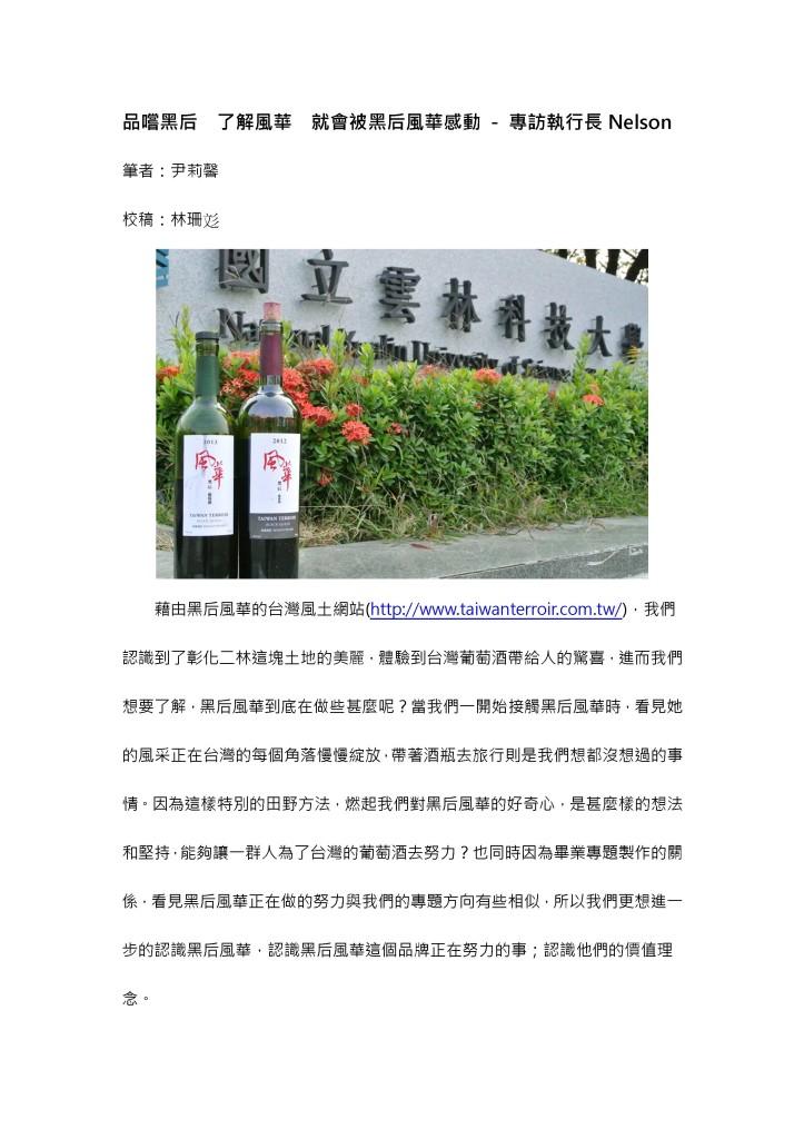 Microsoft_Word_-_品嚐黑后_了解風華_(1)