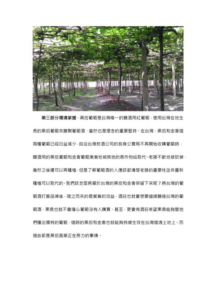 Microsoft_Word_-_品嚐黑后_了解風華_(1)0003