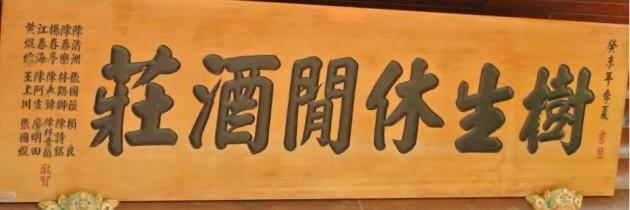 台灣Chateau巡禮-樹生休閒酒莊(上)