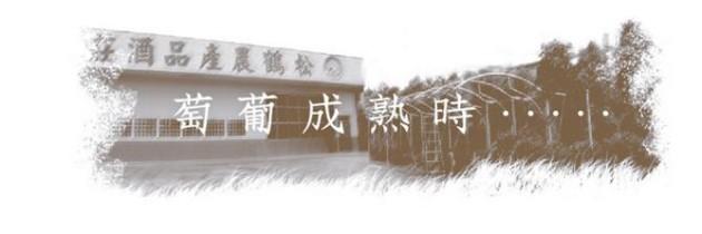 台灣Chateau巡禮-松鶴農產品酒莊