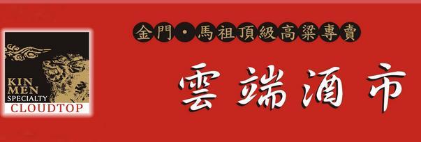 台灣酒業巡禮-雲端酒市