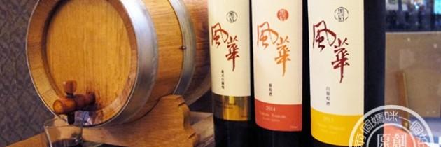 2014【黑后風華】葡萄酒-感謝兩個媽咪一個妞